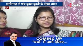 Chhattisgarh News || UPSC में युवती किया टॉप, INH 24x7 से की खास बातचीत