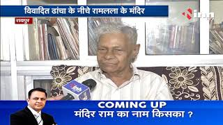 Chhattisgarh News || Padmashree Arun Kumar Sharma को मिला न्यौता,  INH 24x7 से की खास बातचीत