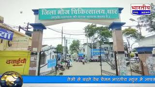 धार जिला भोज चिकित्सालय में पदस्थ डॉ अनीता बघेल पर प्रसूता के ऑपरेशन के लिए ₹12000 की मांग आरोप! #bn