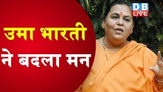 Uma Bharti ने Ram mandir  पर बदला मन | भूमिपूजन कार्यक्रम में हुईं शामिल | ram mandir bhoomi poojan