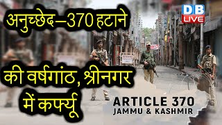 article 370 हटाने की वर्षगांठ, श्रीनगर में कर्फ्यू |