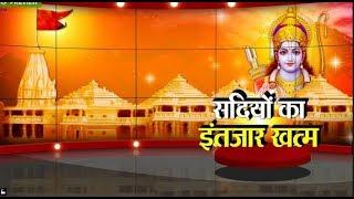 Ram Mandir Bhoomi Pujan Live || Ayodhya में PM Modi || Punjab Kesari Special Coverage