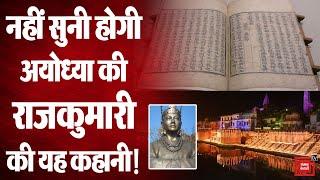 Ram Mandir Bhoomi Pujan : Ayodhya की राजकुमारी की कहानी, जो बनीं Korea की महारानी!