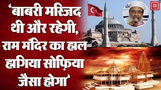 Ram Mandir Bhoomi Pujan : Muslim Board की धमकी - Babri मस्जिद थी और रहेगी.. देखें ब्यान || Ayodhya