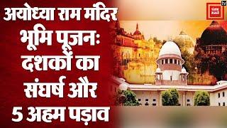 Ayodhya Ram Mandir Bhoomi Pujan : जानिए रामजन्म भूमि संघर्ष के 5 अहम पड़ाव