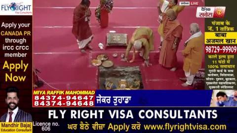 Breaking: Ayodhya में PM Modi ने रखी Ram Mandir की नींव