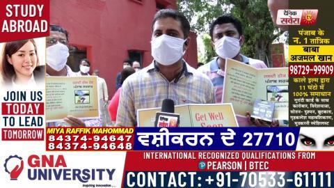 Jalandhar में कच्चे मुलाज़िमों का अनोखा प्रदर्शन, सरकार को भेजे Greeting Card