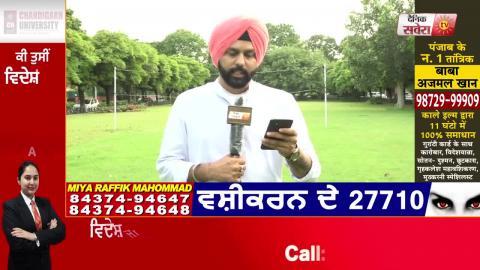 Punjab Government का बड़ा फैसला, November तक मिलेंगे सरकारी स्कूल के Students को Smart Phones