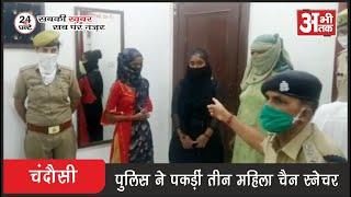चंदौसी पुलिस ने पकड़ी नूरपुर की तीन महिला चैन स्नैचर, चोरी की चैन भी बरामद की