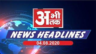 NEWS ABHITAK  HEADLINES 04.08.2020