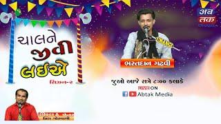 CHAL NE JIVI LAIYE | Bharatdan Gadhavi | Season-2 | ABTAK SPECIAL