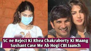 Ab Sush@nt Ke Case Me Hogi CBI Inquiry - SC Ne Rhea Chakraborty Ki Maang Ko Kiya Kharij