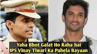 Bihar Ke IPS Vinay Tiwari Ka Aya Pahela Bayaan - Sush@nt Singh R@jput Case
