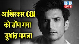 आखिरकार CBI को सौंपा गया सुशांत मामला | sushant singh rajput news | #DBLIVE