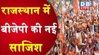 Rajasthan में BJP की नई साजिश | हाईकोर्ट ने स्पीकर से मांगा जवाब | #DBLIVE