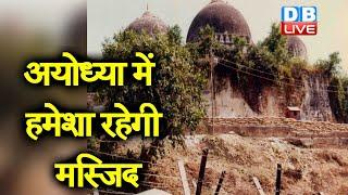 Ayodhya में हमेशा रहेगी मस्जिद | मायूस होने की जरूरत नहीं—AIMPLB |#DBLIVE