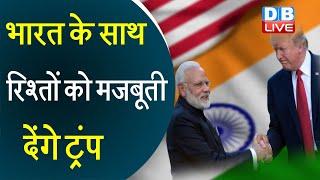 भारत के साथ रिश्तों को मजबूती देंगे ट्रंप | America देगा भारत को घातक हथियार |#DBLIVE