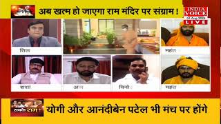 LIVE India Voice Live TV: देखिये, राम मंदिर पर India Voice की special coverage  #IndiaVoiceLiveStrea