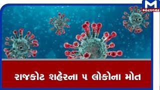 Rajkot : કોવિડ હોસ્પિટલમાં એક જ દિવસમાં 9 ના મોત