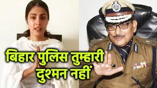 Breaking News: DGP Ne Kaha Bihar Police Tumhari Dushman Nahi Hai Rhea, Hum Tumhe Nyay Denge