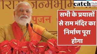अयोध्या: सभी के प्रयासों से राम मंदिर का निर्माण पूरा होगा: PM मोदी | Catch Hindi