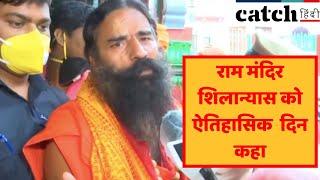 अयोध्या: बाबा रामदेव ने राम मंदिर शिलान्यास को ऐतिहासिक  दिन कहा | Catch Hindi
