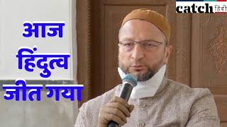 अयोध्या: PM मोदी ने राम मंदिर की रखी नींव तो बोले ओवैसी- आज हिंदुत्व जीत गया | Catch Hindi