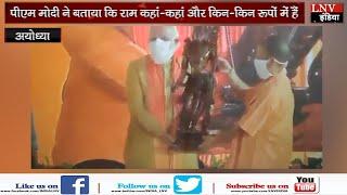 पीएम मोदी ने बताया कि राम कहां-कहां और किन-किन रूपों में हैं