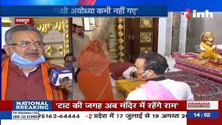 Ram Mandir Bhumi Pujan || Former CM Dr. Raman Singh INH 24x7 पर बोले- 'CG के लिए सबसे खुशी की बात'