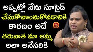 అప్పట్లో నేను సూసైడ్ చేసుకోవాలనుకోవడానికి కారణం అదే తరువాత మా అమ్మ | Potti Vijaya Latest Interview
