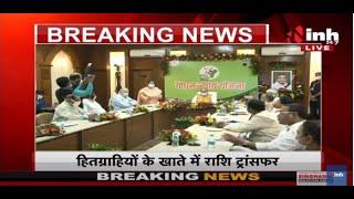 Chhattisgarh News || CM Bhupesh Baghel ने हितग्राहियों को किया भुगतान
