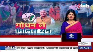 Chhattisgarh News ||  Bhupesh Baghel Government - गोधन ले मिलिस धन