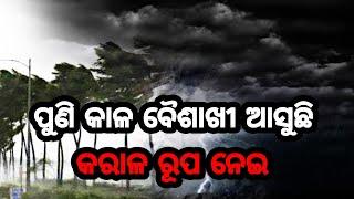 Odisha Weather || HEADLINES ODISHA ||
