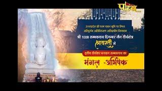 Abhishek   तृतीय तीर्थंकर भगवान सम्भवनाथ का   मंगल अभिषेक   Shravasti U.P,श्रावस्ती  Date:- 04/08/20
