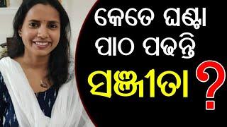 Sanjita Mohapatra Secured 10th Rank in UPSC IAS Exam | କେଉଁ କେଉଁ ପ୍ରଶ୍ନ ଆସିଥିଲା ଶୁଣନ୍ତୁ