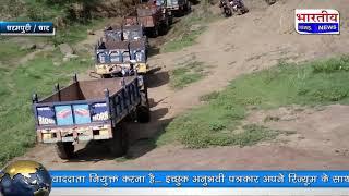 खबर का बड़ा असर- कलेक्टर आलोक कुमार सिंह ने तत्काल धार से माफियाओं पर कार्यवाही करने हेतू टीम भेजी।