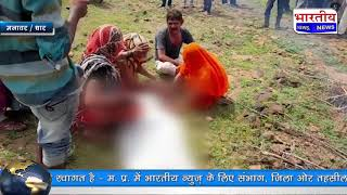 मनावर तहसील के ग्राम सिंघाना के समीप  ब्राह्मणपूरी में दो बालिकाओं की तालाब में डूबने से हुई मौत।