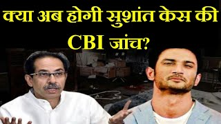 Sushant Suicide Rajput | CBI Investigation in Sushant Case | बिहार सरकार ने CBI जांच की सिफारिश की