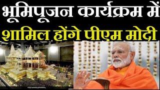 Ayodhya News | Ram Mandir का शिलान्यास 5 अगस्त को, भूमि पूजन कार्यक्रम में शामिल होंगे पीएम मोदी |