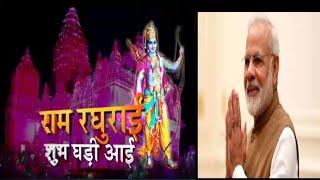 Ayodhya Raam Mandir | सुरक्षा के लिहाज से अयोध्या की सीमाएं सील, PM Modi का मिनट-टू मिनट कार्यक्रम