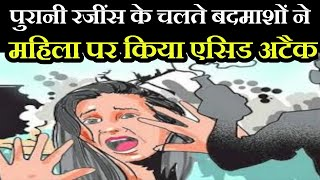 Mathura Crime News | बदमाशों ने महिला पर किया एसिड अटैक, पुलिस कर रही मामले की जांच | JAN TV