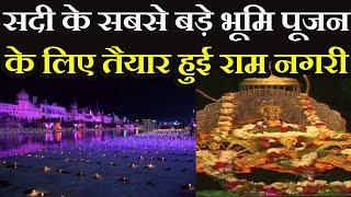 Ayodhya RamMandir Bhoomi Pujan Live Update | Narendra Modi | रत्न जड़ित वस्त्र पहनकर तैयार हुए रामलला