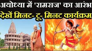 Ayodhya RamMandir Bhoomi Pujan Live | भूमि पूजन LIVE | 12.30 बजे शुभ मुहूर्त, मोदी अयोध्या पहुंचे