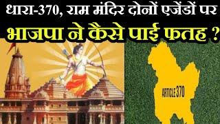 Khas Khabar - राम मंदिर और धारा - 370 , दो बड़े एजेंडों पर BJP ने कैसे पाई फतह ??