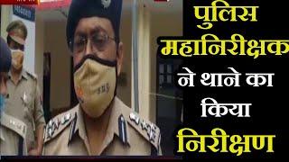 Pilibhit Hindi News |  पुलिस महानिरीक्षक ने थाने का किया निरीक्षण, थानाधिकारी को दिए आवश्यक निर्देश