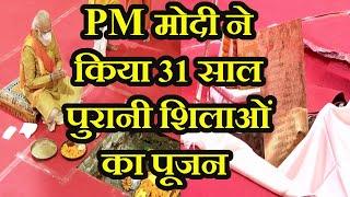 Ayodhya RamMandir Bhoomi Pujan Live | PM मोदी ने रखी रामलला के मंदिर निर्माण की पहली ईंट