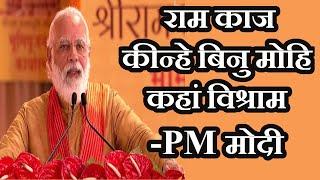 PM Narendra Modi LIVE in Ayodhya | भूमि पूजन के बोले मोदी- सदियों का इंतजार आज समाप्त हो रहा है