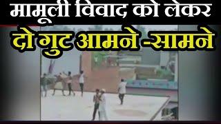 Moradabad Hindi News | मामूली विवाद को लेकर दो गुट आमने -सामने, पुलिस कर रही मामले की जांच | JAN TV