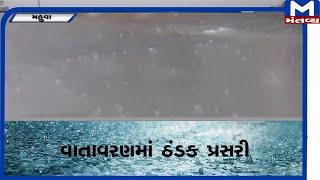 Mahuva: શહેર અને તાલુકામાં વરસાદી માહોલ  | Mahuva | Rain