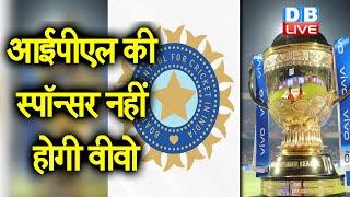 IPL latest news l IPL की स्पॉन्सर नहीं होगी Vivo | BCCI ने Vivo को Sponsorship से हटाया | #DBLIVE